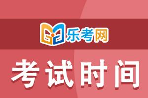 山西银行从业资格考试时间将于10月24日开始