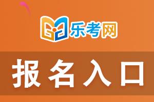 江西2021年中级银行从业资格考试报名入口介绍