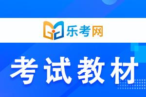 黑龙江2020年银行从业资格考试教材分析