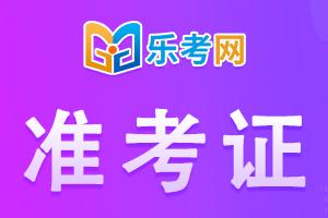 浙江银行从业资格考试准考证打印时间10月19日开始!