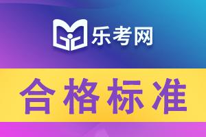 山东银行初级从业资格考试成绩合格标准是多少?