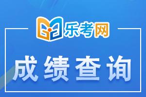 沈阳10月基金从业资格考试成绩查询入口介绍