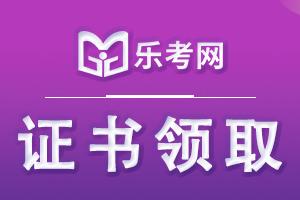 徐州9月基金从业资格考试证书打印时间:10月13日