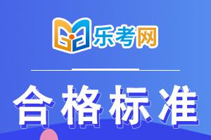 郑州11月证券从业考试合格标准及评分标准