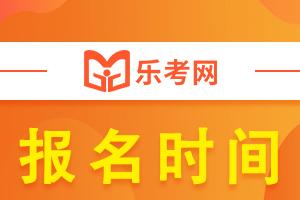 上海2021年期货从业资格考试报名时间