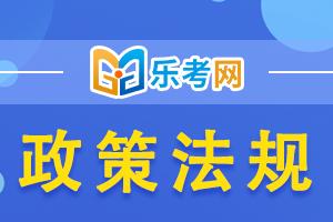 2020年重庆一级建造师考后资格审核要求
