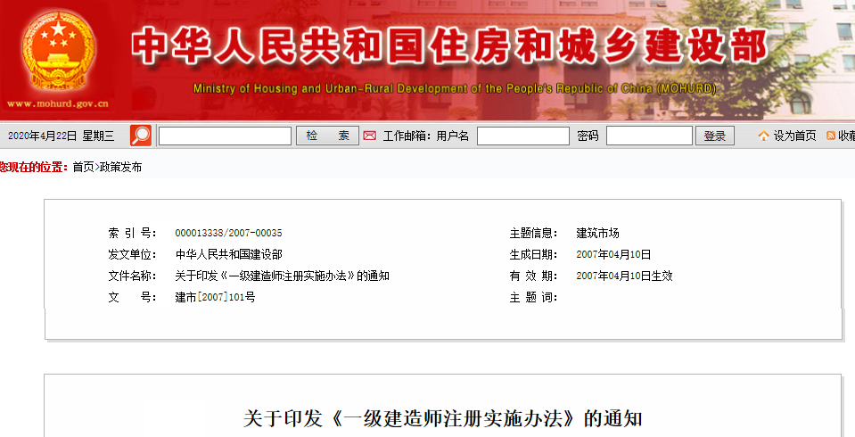 住建部发布关于印发《一级建造师注册实施办法》通知