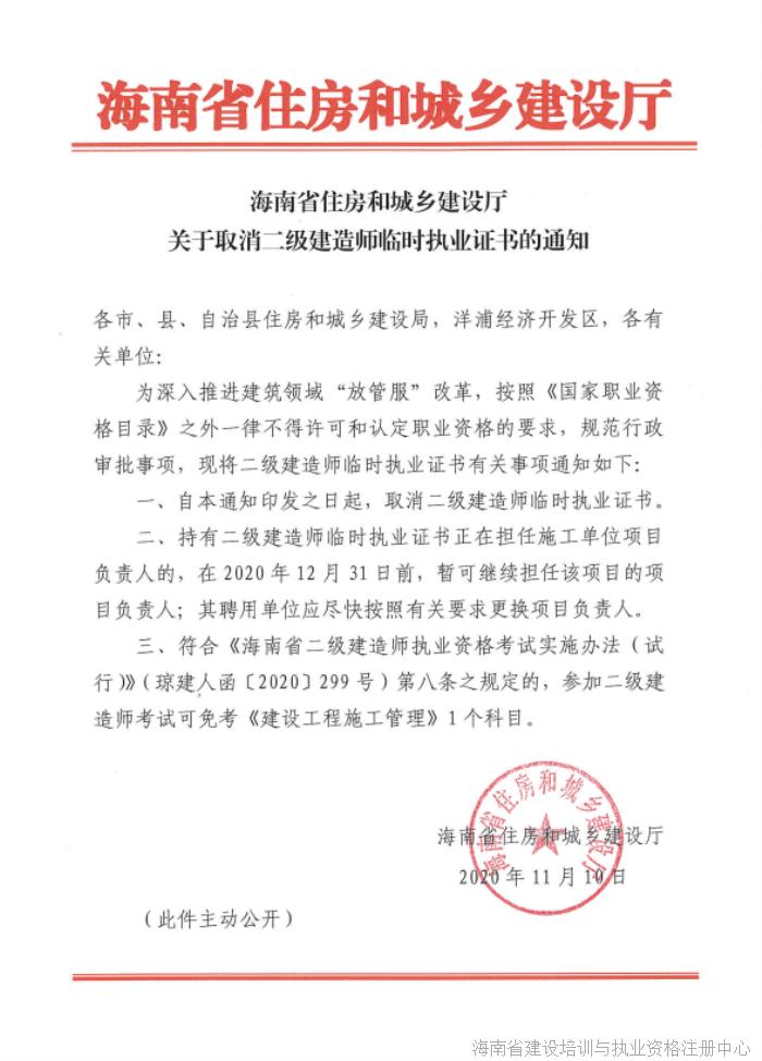2020海南关于取消二级建造师临时执业证书的通知