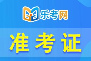 江苏2021年初级会计考试准考证打印时间