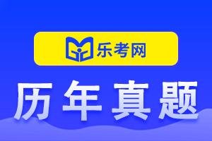 2012年初级会计职称考试真题及答案:经济法基础2