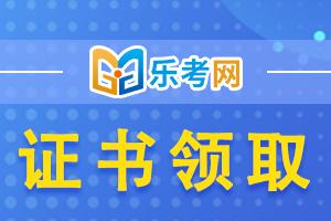 2020年黑龙江注册会计师全科合格证书发放通知
