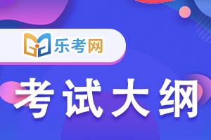 2021年注会考试大纲初定3月发布!