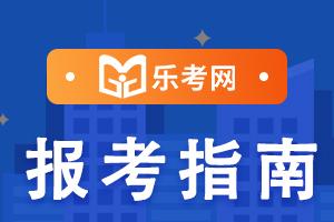 2021北京初级经济师报名证明材料及报考时间