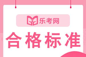 贵州发布2020年中级经济师考试省内合格标准