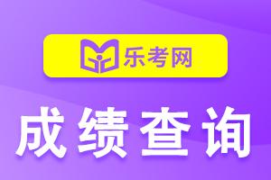 中级经济师成绩查询入口:中国人事考试网