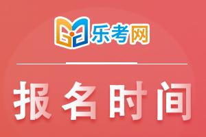 江苏2021年二级建造师报名时间:3月15日-22日