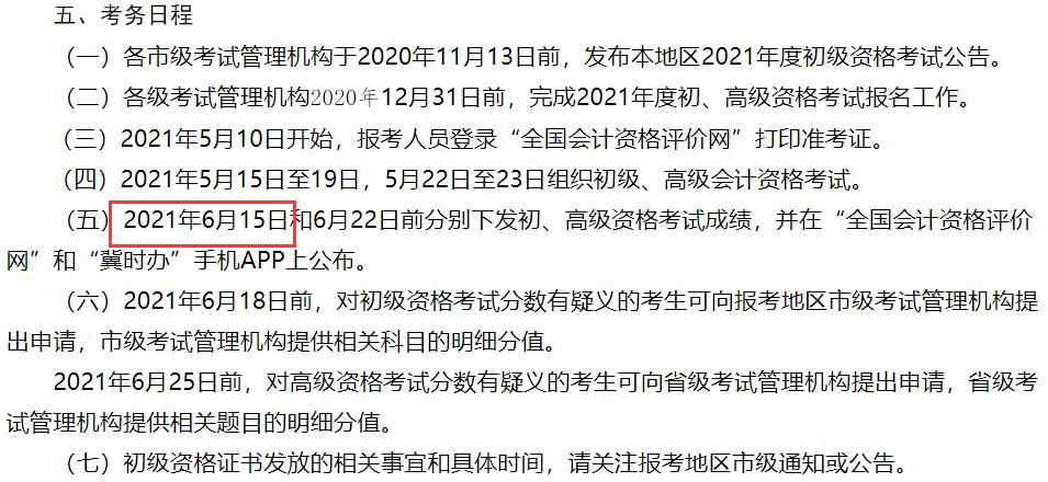 2021年河北省初级会计职称成绩查询时间6月15日前公布