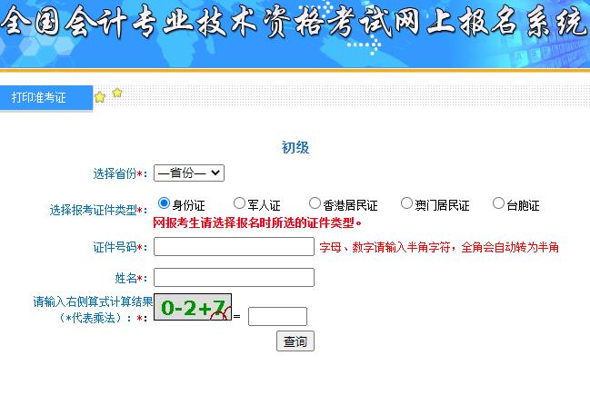 2021年河南初级会计准考证打印入口今日开通
