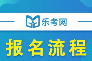 2021年初级银行职业资格考试报名流程