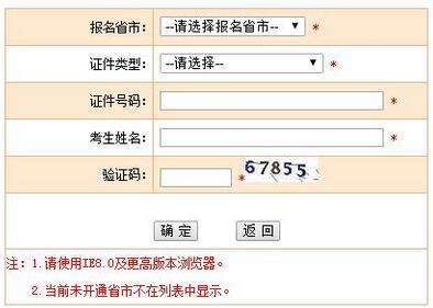 2020年上海一级建造师准考证打印网址及打印流程