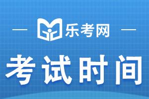 2021下半年江苏银行从业资格考试时间