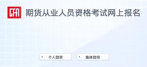 期货从业考试准考证打印入口:中国期货业协会