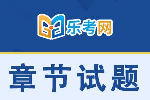 2021年中级经济师考试每日一练(7月14日)