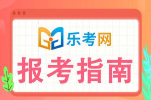 2021上半年广东(含深圳)地区银行从业考试注意事项