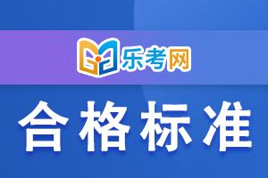 银行从业资格考试成绩合格标准
