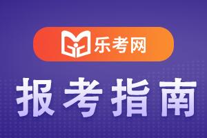 西藏2021年二级建造师考试成绩管理规定