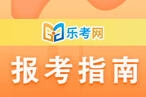贵州2021年二级建造师考试常见问题解答