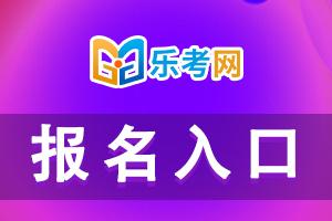 贵州2021年二级建造师报名入口已开通