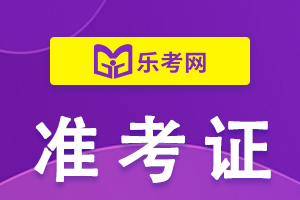2021年安徽注册会计师考试准考证打印时间
