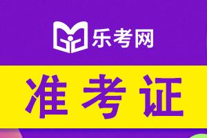 2021年江苏注册会计师考试准考证打印时间