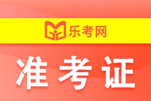 2021年黑龙江注册会计师考试准考证打印时间