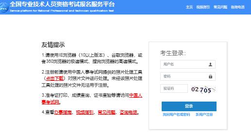 四川2021年执业药师考试官方报名时间