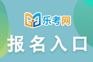 上海2021年中级经济师考试报名入口已开通