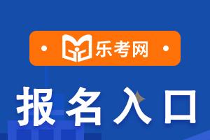 广东2021年初级经济师考试报名入口已开通