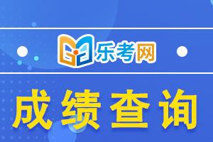 黑龙江2021年二建考试成绩查询入口