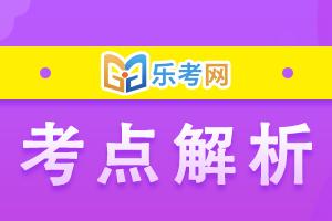 2021年中级经济法16种数字类易考点【5%】