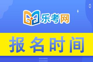 贵州省2021年执业药师考试报名时间