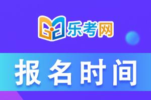 青海省2021年执业药师考试报名时间