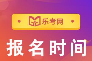 广西2021年执业药师考试报名时间
