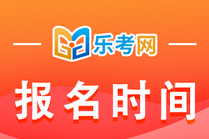 河南省2021年执业药师考试报名时间