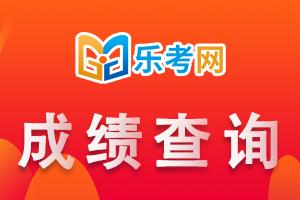 21年江苏省二级建造师成绩查询时间