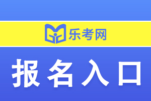 21年证券从业考试报名入口:www.sac.net.cn