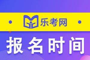 2021年重庆一级消防工程师报名时间