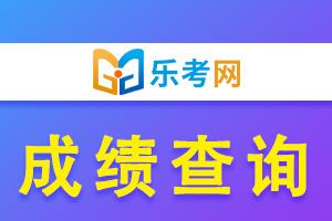 2021年内蒙古二级建造师考试成绩查询官网