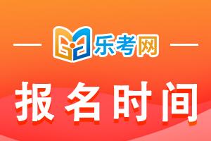 2021年湖南一级消防工程师考试报名时间