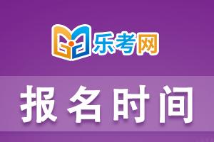 2021年广东一级消防工程师考试报名时间